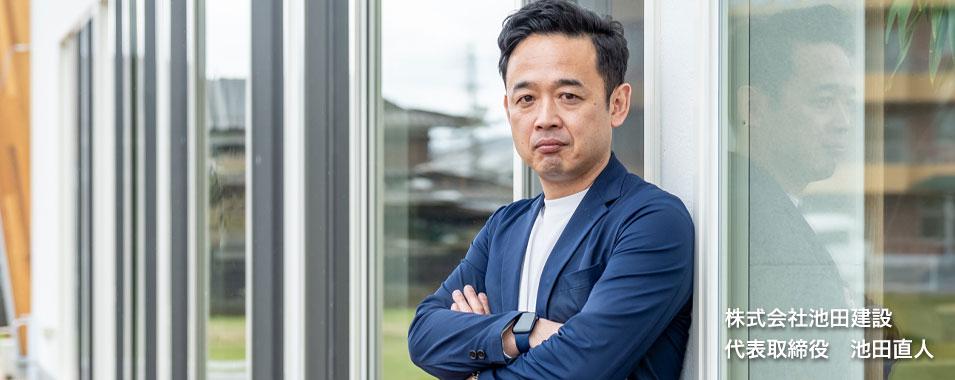 株式会社池田建設 代表取締役 池田 直人